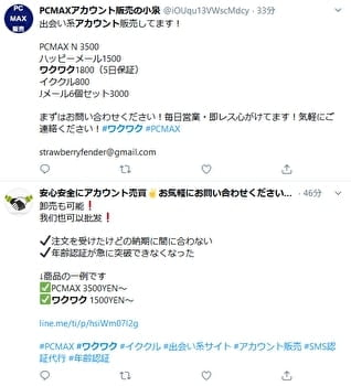 Twitterで売られている出会い系サイトの違法アカウント