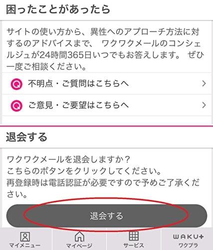 ワクワクメール WEB版 NEW ver 退会手順 ステップ2