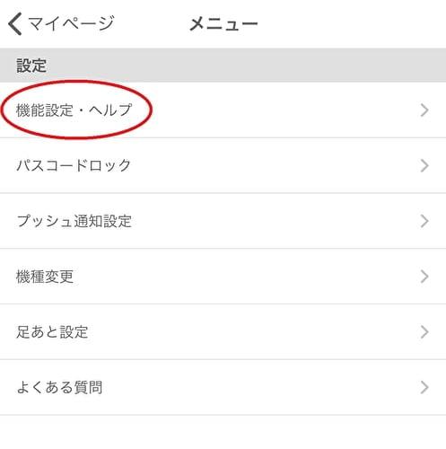 iOS用アプリ『ワクワク』 退会手順 ステップ2