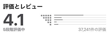 PCMAX App Storeの評価とレビュー