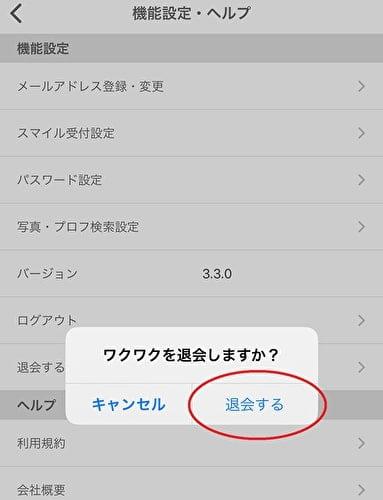 iOS用アプリ『ワクワク』 退会手順 ステップ4