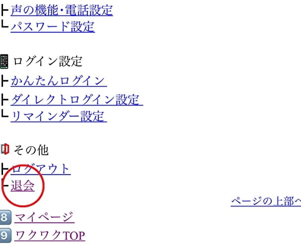 ワクワクメール WEB版 ガラケー ver 退会手順 ステップ2