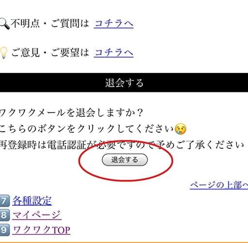 ワクワクメール WEB版 ガラケー ver 退会手順 ステップ3