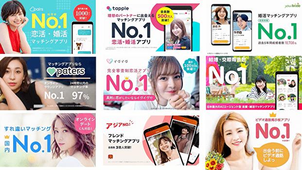 マッチングアプリの広告クリエイティブ NO.1表記